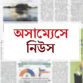 Assamese News Papers