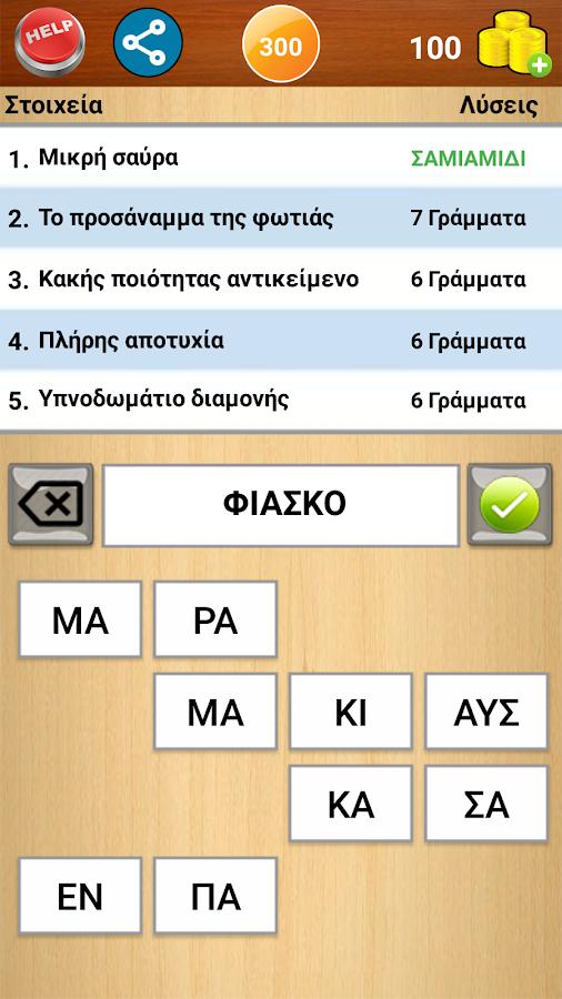 5 Λέξεις - στιγμιότυπο οθόνης