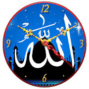 Allah Clock Wallpaper