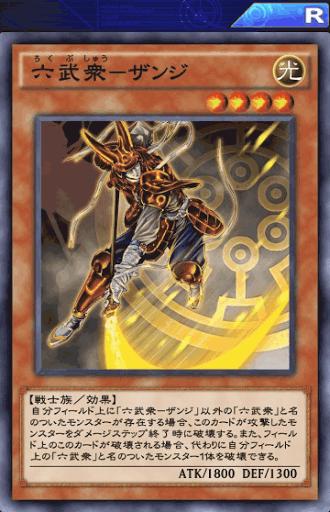 六武衆ザンジ