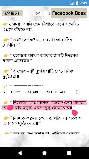 Best Bio For Facebook Profile In Bengali | Ritchie