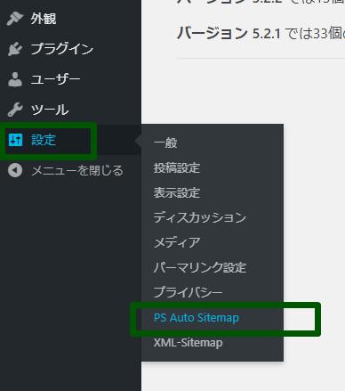Word Press管理画面の 設定 > PS Auto Sitemap をクリックして設定画面を開きます。