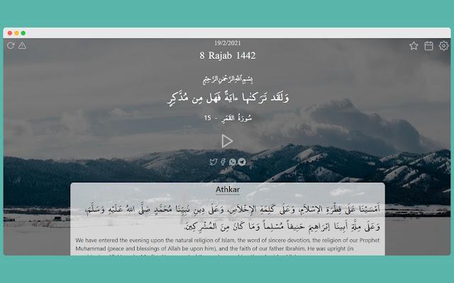 Quran In New Tab