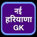 नई हरियाणा GK 2019-2020 icon