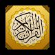 Download ناصر القطامى القرأن الكريم المصحف كامل بدون نت For PC Windows and Mac
