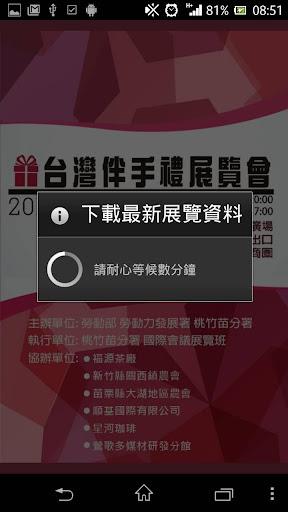 台灣伴手禮展覽會