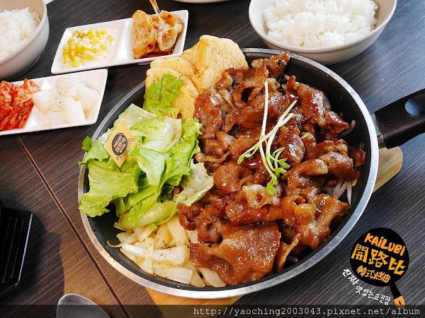 台中西屯 開路比韓式烤肉kailubi 朴大哥在此為您製作美味烤肉及韓國HITO的創意料理