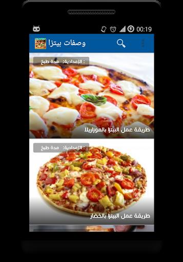وصفات بيتزا سهلة بدون نت