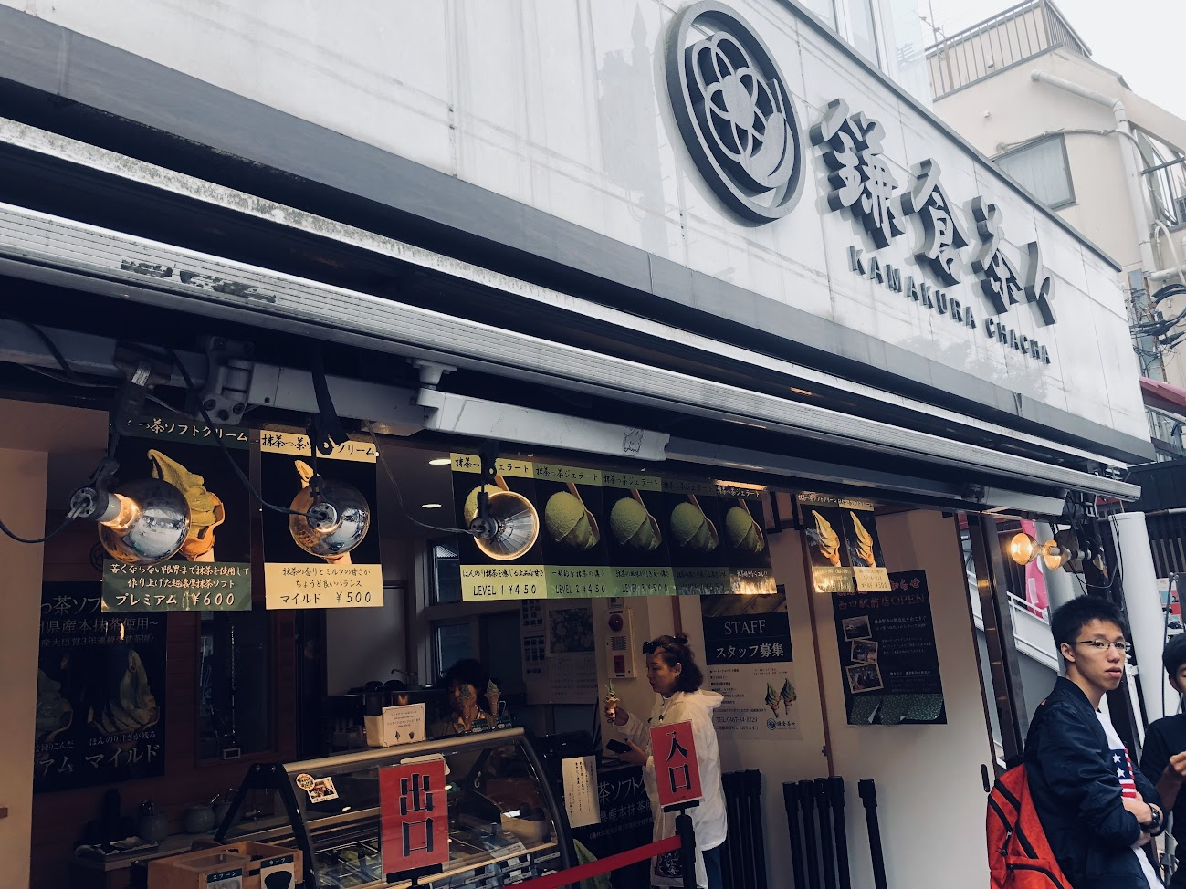"Matcha ice cream shop ""Kamakura Chacha"""
