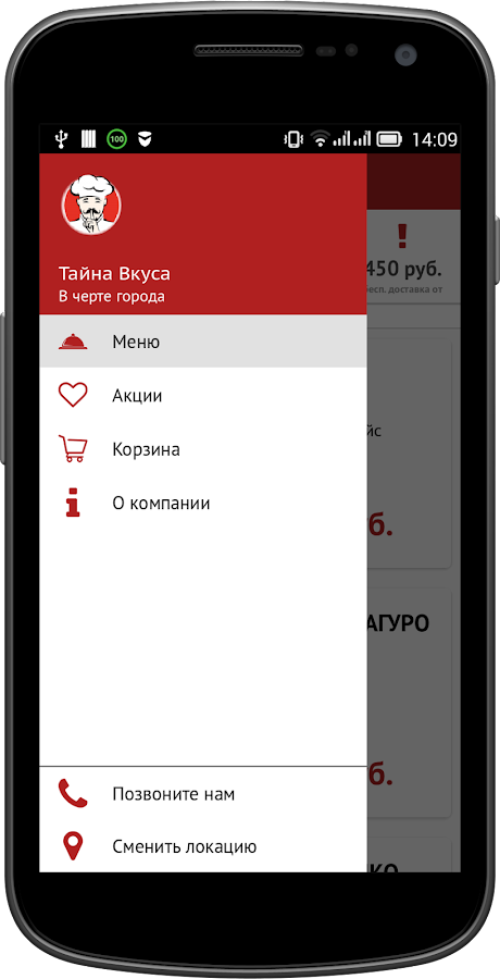 Тайна вкуса- screenshot