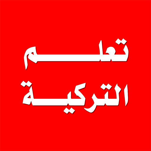 تعلم اللغة التركية Apps On Google Play