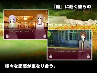 LOOP THE LOOP【5】 藝術家の庭 screenshot 2