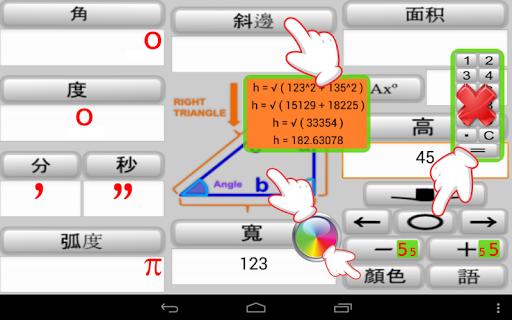 三角計算器
