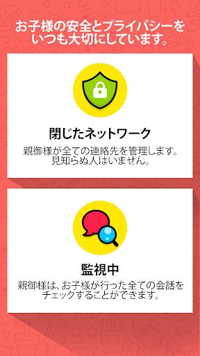 PlayKids Talk - 子供に安全なメッセンジャー