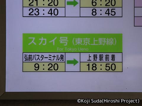 弘前バスターミナル_05