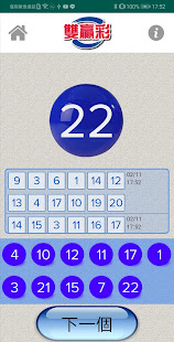 Lotto number selection-Taiwan lottery ticket