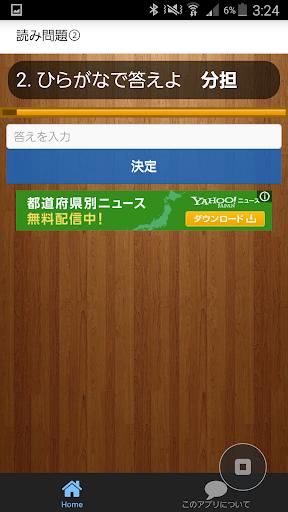 玩免費教育APP 下載漢検5級 小学校卒業 過去問 中学受験 国語 漢字検定5級 app不用錢 硬是要APP