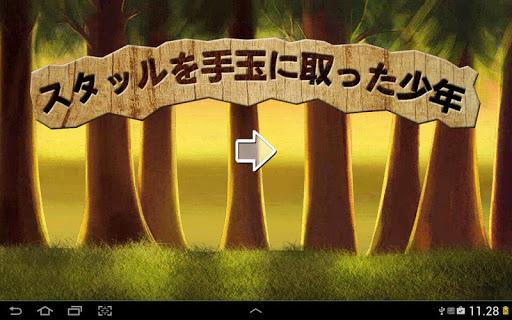 スタッルを手玉に取った少年 玩冒險App免費 玩APPs