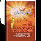 Faizan e Ramadan (Urdu) | Islamic Book | Download for PC Windows 10/8/7