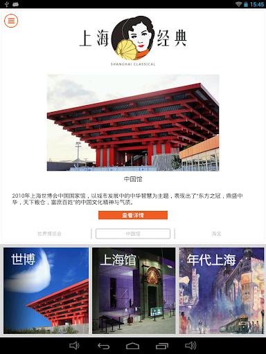 上海经典 for Pad