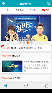 산업방송 채널i- screenshot thumbnail