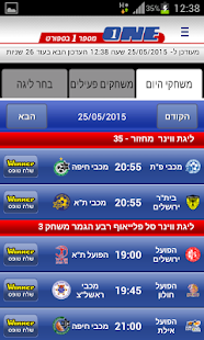 ONE ספורט Screenshot 6
