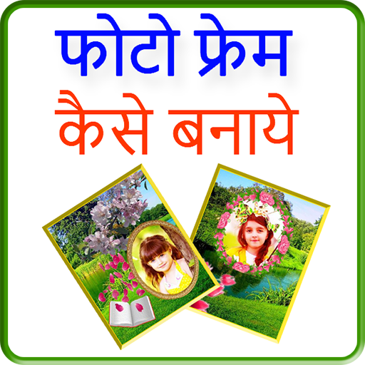 Garden Photo Frames file APK for Gaming PC/PS3/PS4 Smart TV