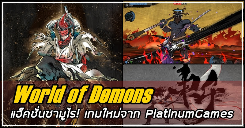 [World of Demons] แอ็คชั่นซามูไร! เกมใหม่จาก PlatinumGames