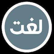 Urdu Lughat Offline -Urdu to Urdu Dictionary