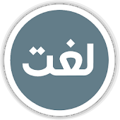Urdu Lughat Offline -Urdu to Urdu Dictionary