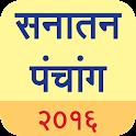 Marathi Calendar(Panchang)2016 icon