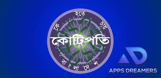 KBC Bangladesh - Tumio Hobe Kotipoti (তুমিও জিতবে