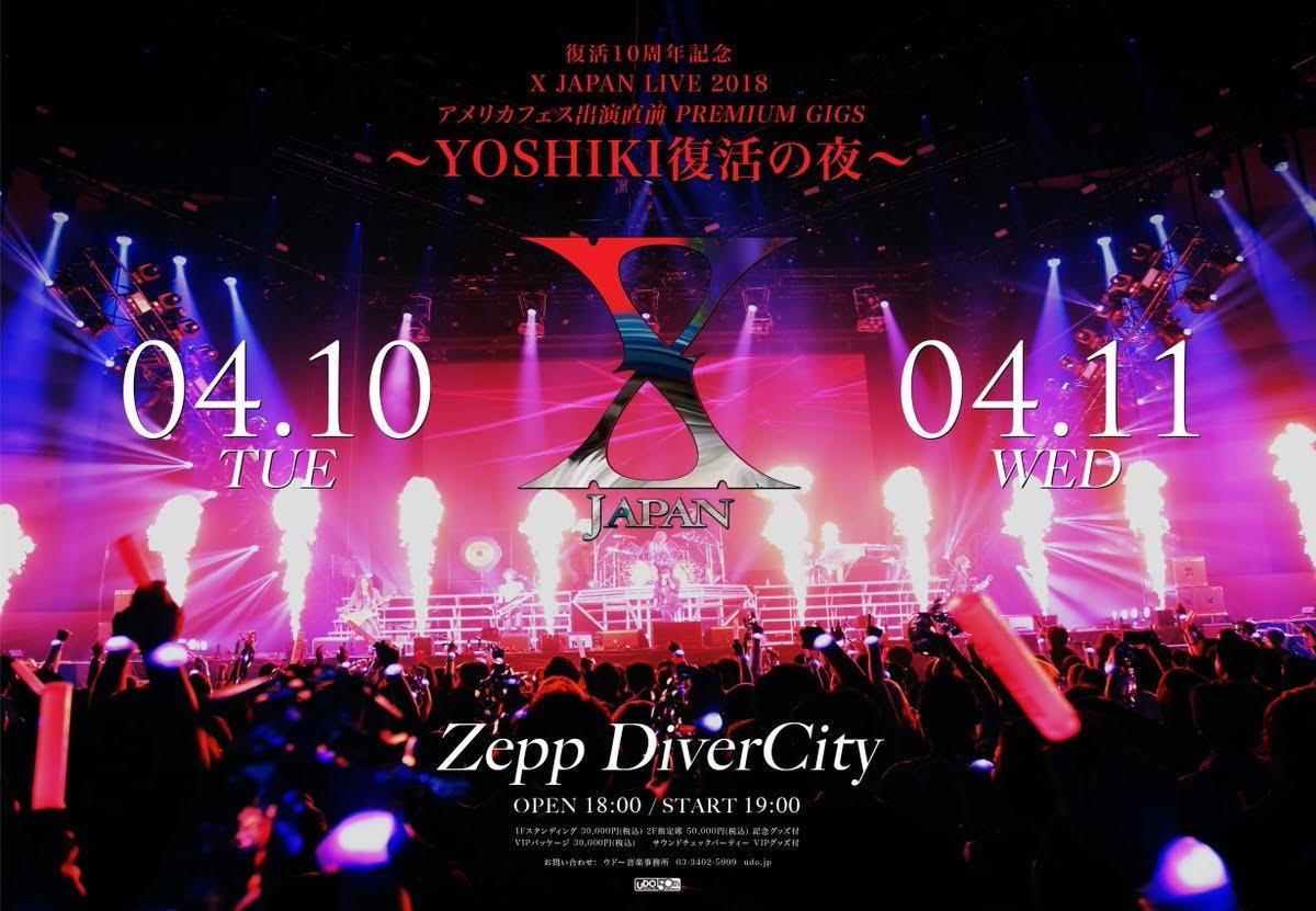 X JAPAN LIVE 2018 アメリカフェス出演直前 PREMIUM GIGS 〜YOSHIKI復活の夜〜 DAY2 セットリスト