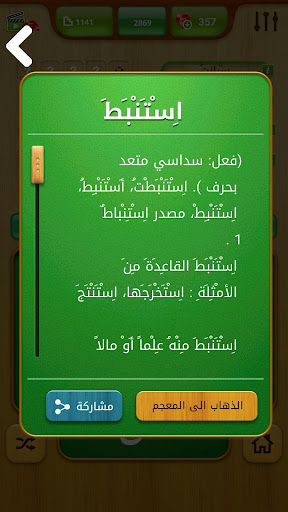 Letters and Word connect  almaany 2 com.almaany.lettersandwordsconnect.arabic apkmod.id 4