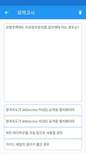 승강기기능사 - náhled
