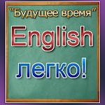 Английский язык. Репетитор будущего времени. Icon
