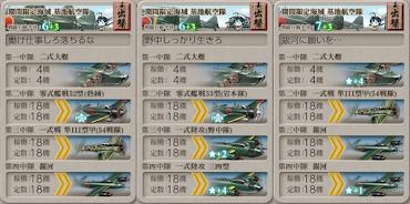 E7-3 基地