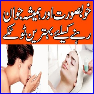 Urdu Totkay For Beauty - náhled