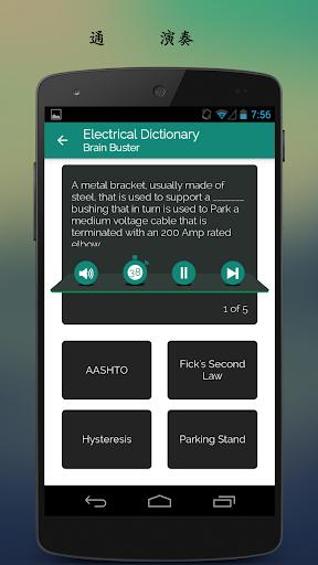 玩免費教育APP|下載电气词典 app不用錢|硬是要APP