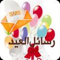 رسائل العيد 2017 icon