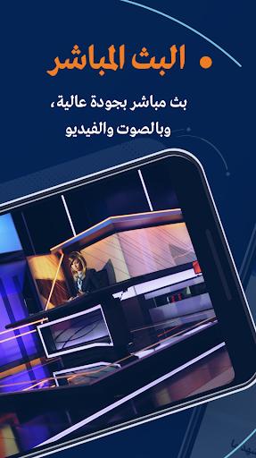 Al Mayadeen 3.0.215 Screenshots 4
