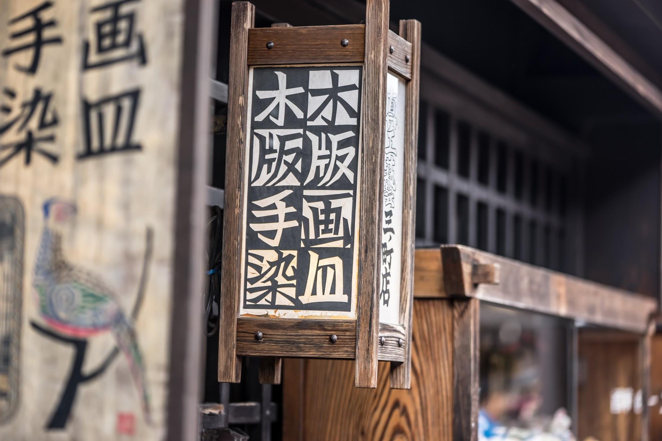 飛騨高山 さんまち 住真商店1