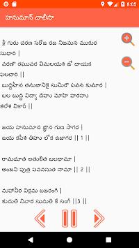 Hanuman Mantras Telugu with Lyrics and Audio APK Latest