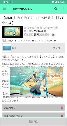 nicoid (ニコニコ動画プレイヤー)のおすすめ画像2