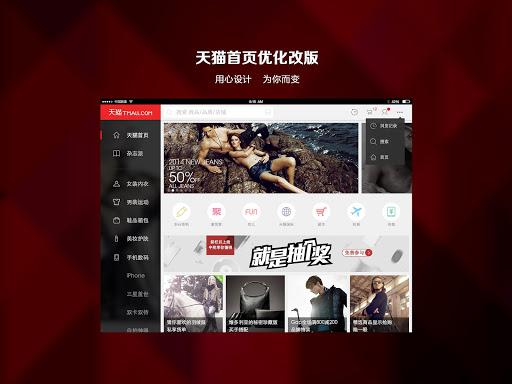【免費購物App】天猫HD-APP點子