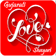 Download Gujarati Shayari For PC Windows and Mac