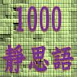 1000靜思�.. file APK for Gaming PC/PS3/PS4 Smart TV