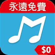 免費音樂播放器-手機聽音樂最佳選擇:MixerBox(限時免費下載!)