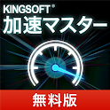 SpeedUpMaster TaskClear[Free] icon