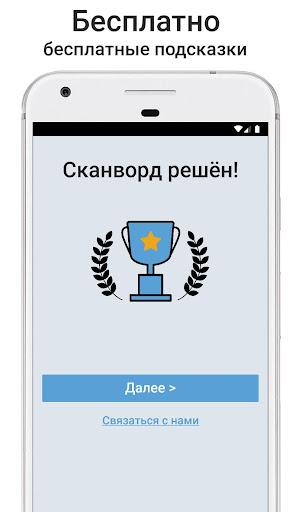 Télécharger Сканворды на русском APK MOD (Astuce) screenshots 4